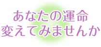愛知県豊橋市の霊能者による家相診断、霊視、除霊、霊能者、お祓いなら「あなたの運命変えてみませんか」