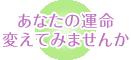 愛知県豊橋市の家相診断、霊視、除霊、運命鑑定、お祓いなら「あなたの運命変えてみませんか」